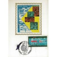CARTE MAXIMUM 1977 / CENTRE NATIONAL D'ART ET DE CULTURE GEORGES POMPIDOU / PARIS
