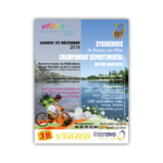 Flyer-Cyclo-cross