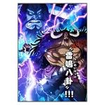 tableau toile one piece kaido divine thunder 2