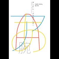 Kanji Kana BLine - Sérigraphies