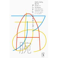 Kanji Kana BLine - Affiches
