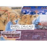 Babel Caucase Tranches de caravane croquées