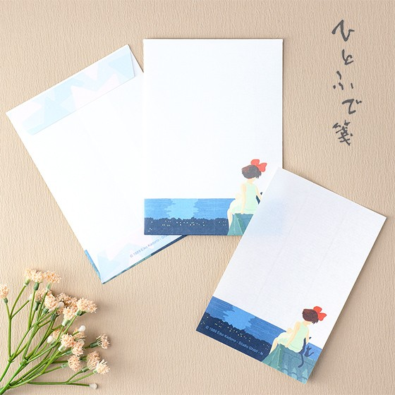 Ghibli - Kiki la petite sorcière : Papier à lettre