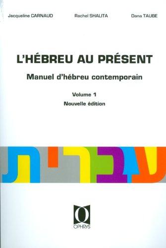 L\'hébreu au Présent - Volume 1