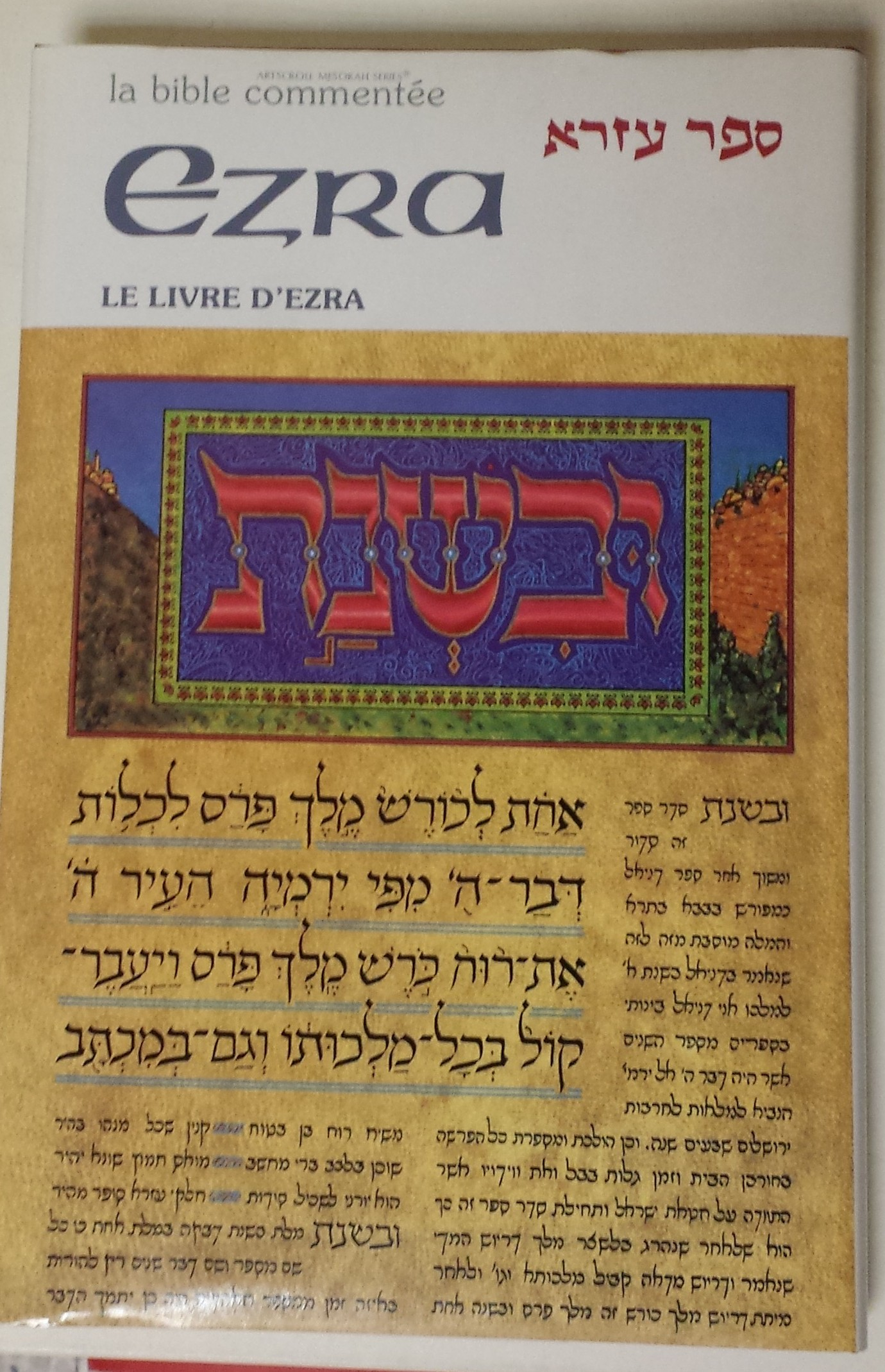 Ezra - Collection la Bible commentée  Artscroll