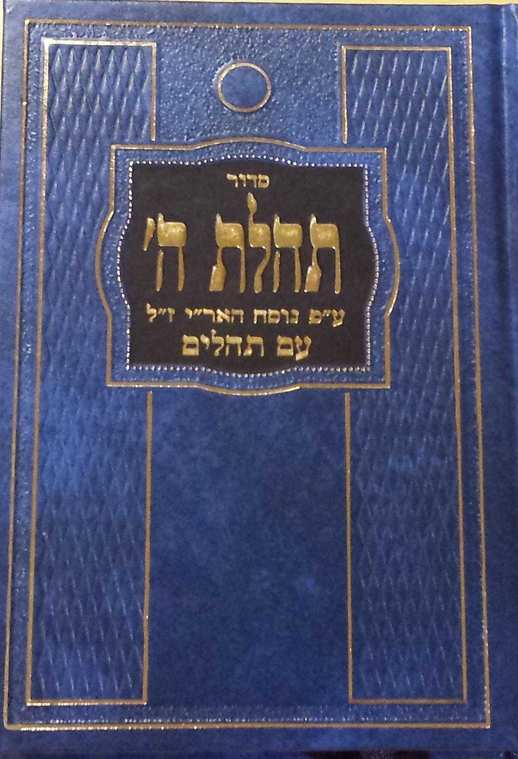 Tehilat Hachem