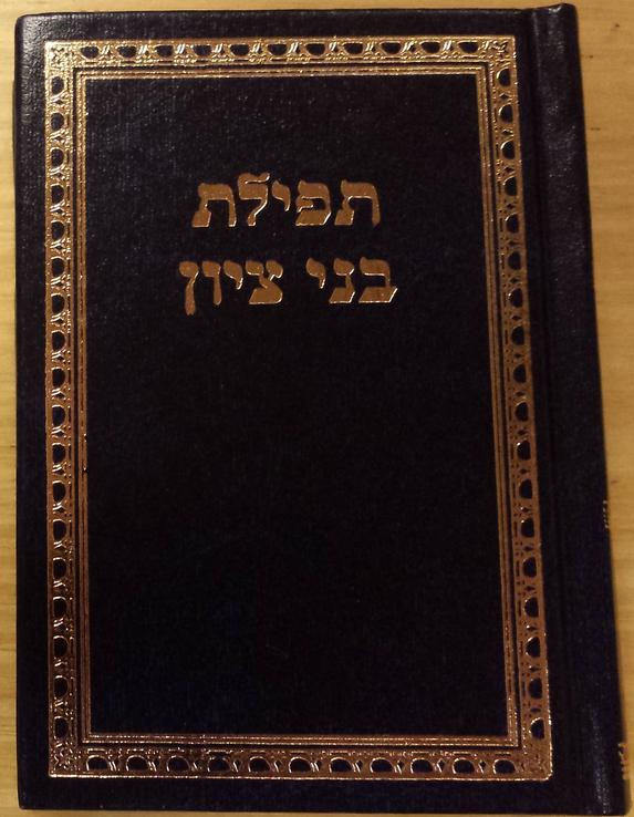 Sidour Tefilat Bnei Tsion de poche format mini (12 x 9 cm)