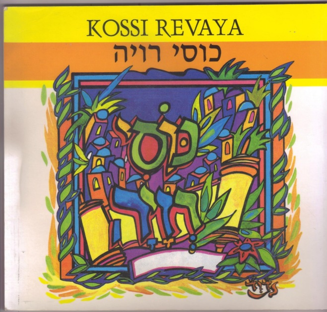 Kossi Revaya: Chants du Chabbat: Livre + CD