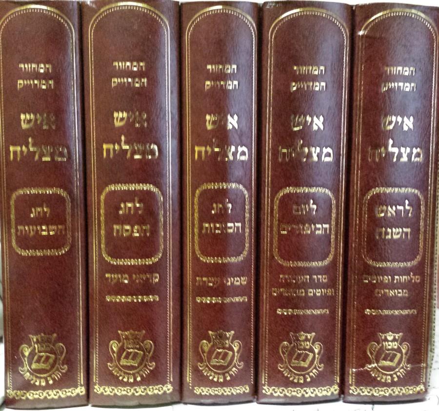 Coffret Ich Matsliah prières des fêtes juives en hébreu (5 livres)