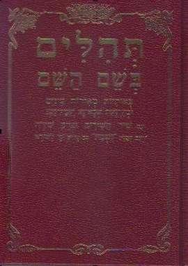 Psaumes Bechem Hachem grosses lettres tout hébreu
