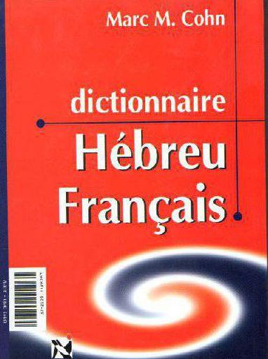 Le Dictionnaire Hébreu-français Marc M. Cohn co-édition Larousse-Achiassaf