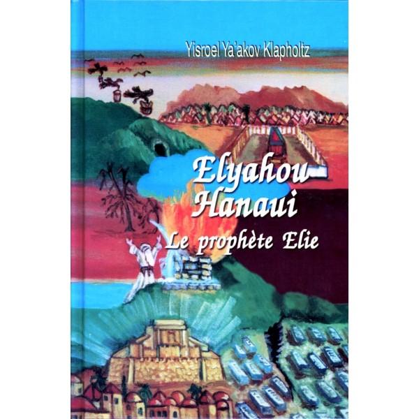 Eliyahou Hanavi: Le prophète Elie tome 1 rav  Klapholtz
