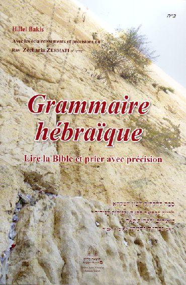 Grammaire Hébraique d\'Hillel Bakis