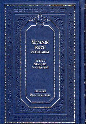 Tous les Mahzors des fêtes hébreu français phonétique à l\'unité (5 volumes)