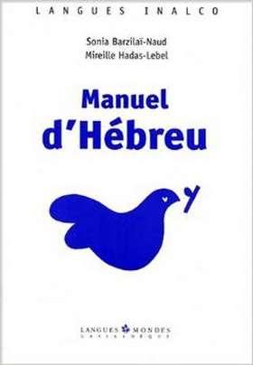 manuel d\'hebreu par Sonia Barzilai et Mireille Hadas Lebel + 1CD