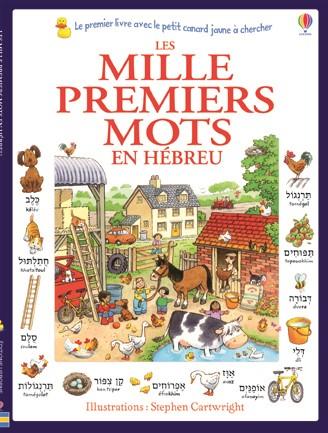Les 1000 premiers mots en hébreu