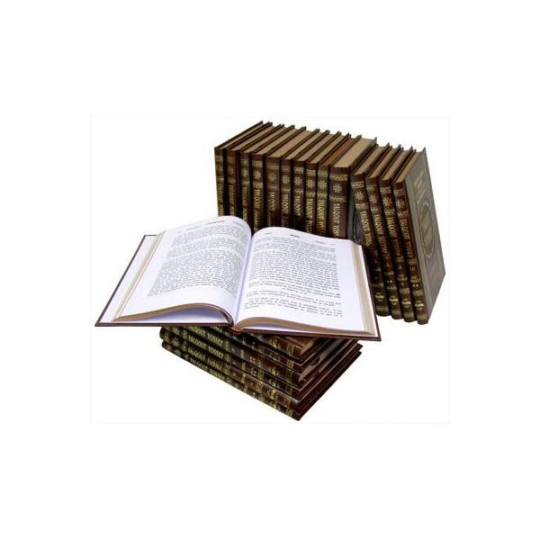 Yalkout Yossef (21 volumes)