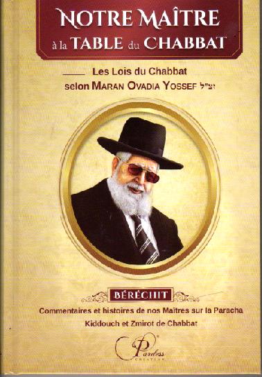 Notre Maître à la Table du Chabbat Vol 1 BERECHIT