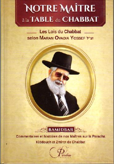 Notre Maître à la Table du Chabbat Vol 4 BAMIDBAR