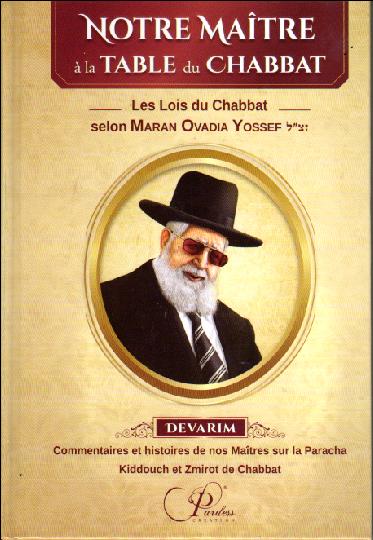 Notre Maître à la Table du Chabbat Vol 5 DEVARIM