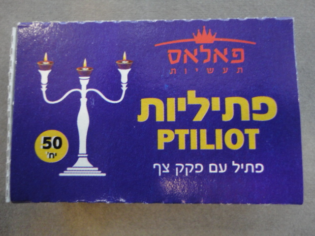 50 mèches avec flotteur pour hanoukia ou nerot chabbat à l\'huile d\'olive