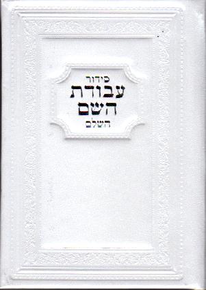 Sidour Avodat HACHEM relié en cuir Blanc moyen format