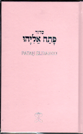 Patah Eliyahou tout hébreu annoté français rose