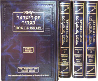 Hok Leisrael collection