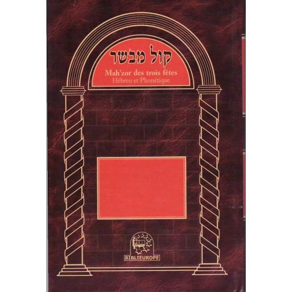 Mahzorim des 3 fêtes hébreu phonétique