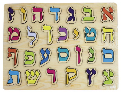 Puzzle Aleph Beth en bois