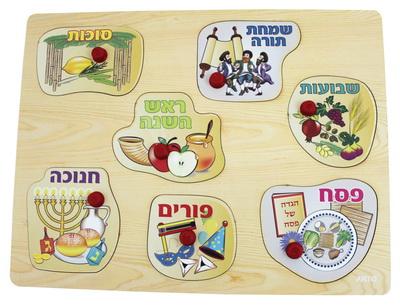 Puzzle en bois sur les fêtes juives
