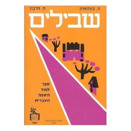 Chevilim - Méthode d\'hébreu pour débutants