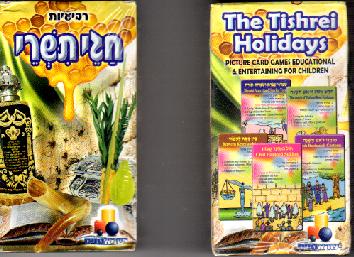 Jeu de cartes sur les fêtes du mois de Tichri