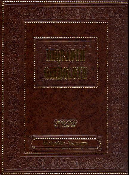 Mikraot guedolot traduit sur les parachiot Michpatim et Terouma ( vol 7)