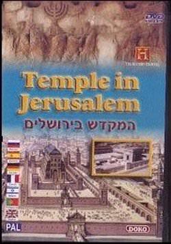 Temple In Jerusalem