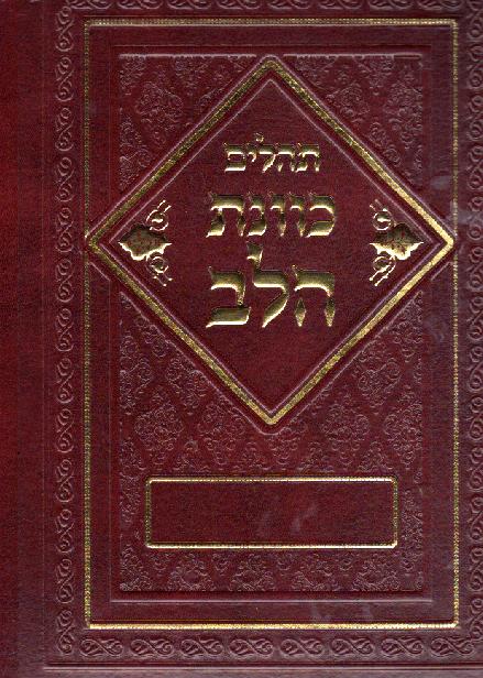 Psaumes grand format  Kavanat Halev tout hébreu grosses lettres sous coffret