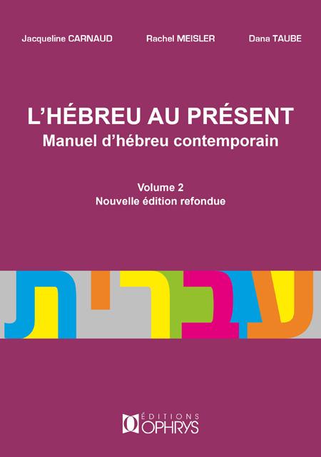 L\'hebreu au présent volume 2 de J. Carnaud Rachel Meisler et Dana Taube