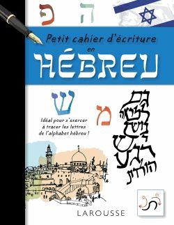 petit cahier d\'écriture en hébreu