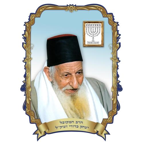 Poster 3D plastifié Rabbi Kadouri