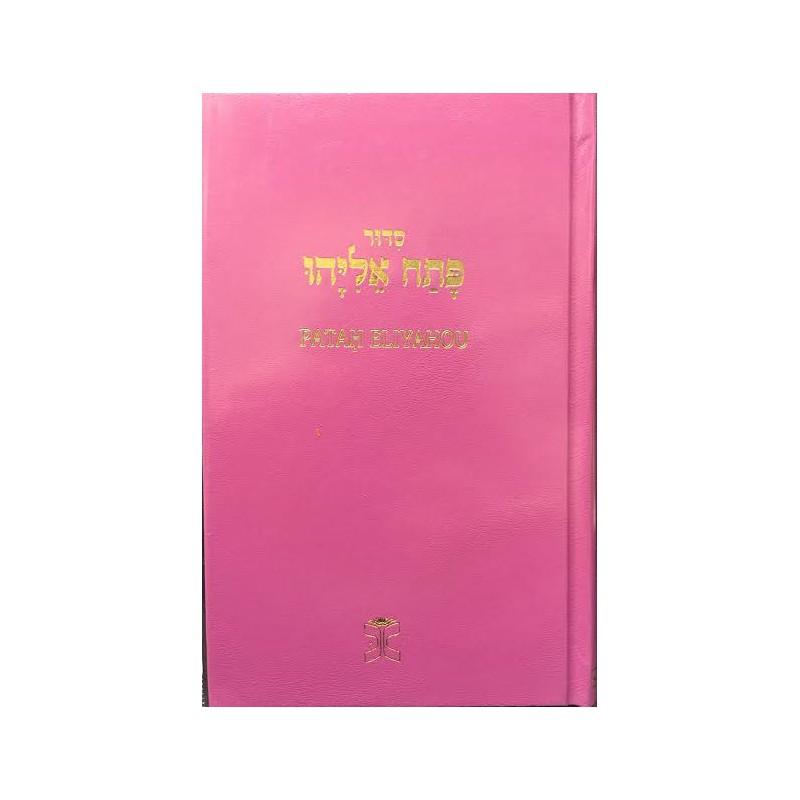 Patah Eliyahou annoté en français fushia moyen format luxe avec tranche dorée