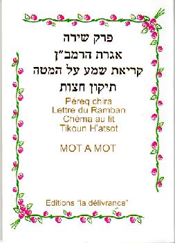 Perek chira format poche traduit mot à mot