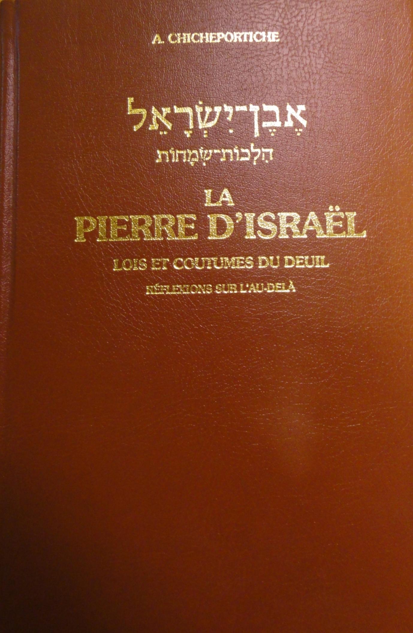 La pierre d\'Israel - Lois et coutumes du deuil
