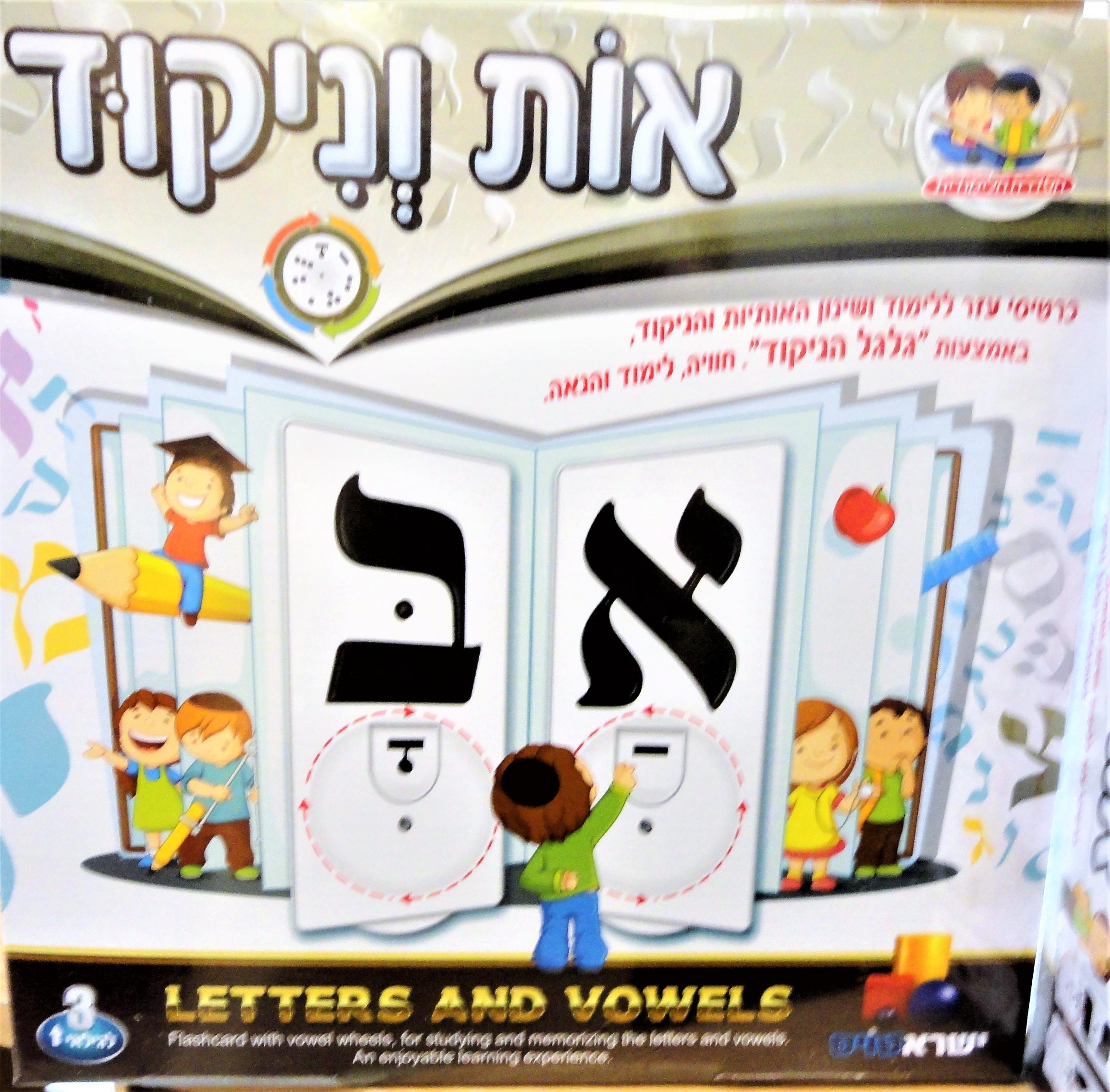 Jeu d\'apprentissage et de mémorisation des lettres de la langue hébraïque