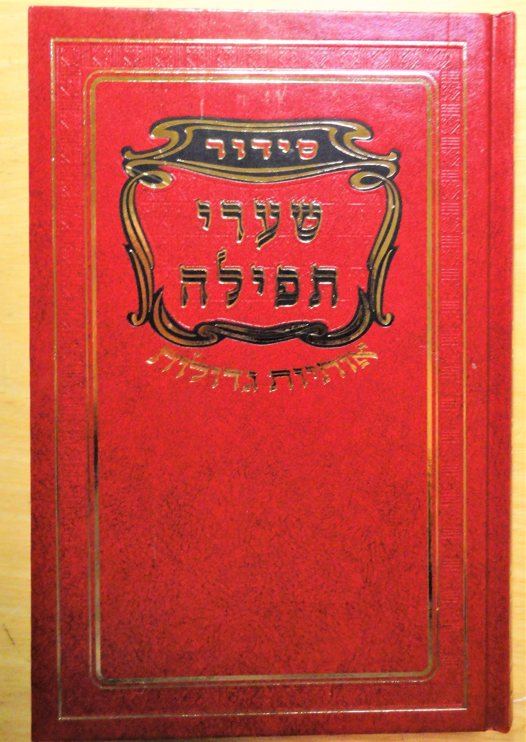Sidour Chaaré tefilah (gros lettres)