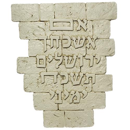 Sculpture en polyrésine  Si je t\'oublie Jérusalem...
