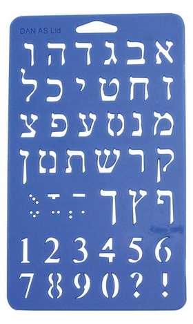 Grand Gabarit lettres hébraiques