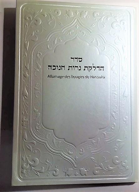 Bénédiction de l\'allumage  des lumières de Hanoucca relié en cuir BLANC OU GRIS
