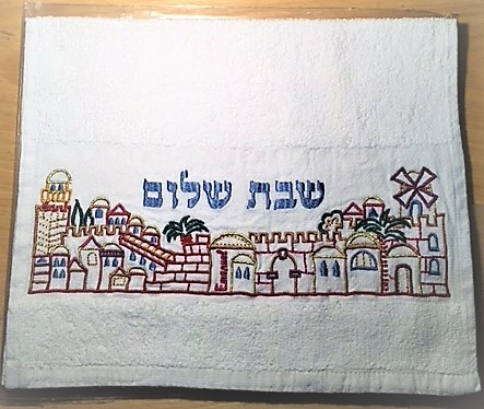 Serviette éponge brodée Chabat Chalom
