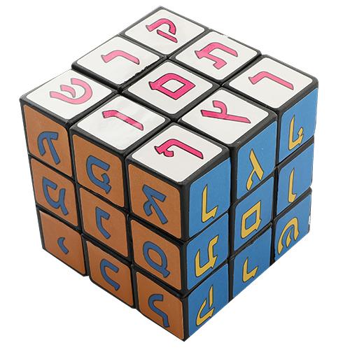 Rubiks cube  ALEPH BETH en plastique