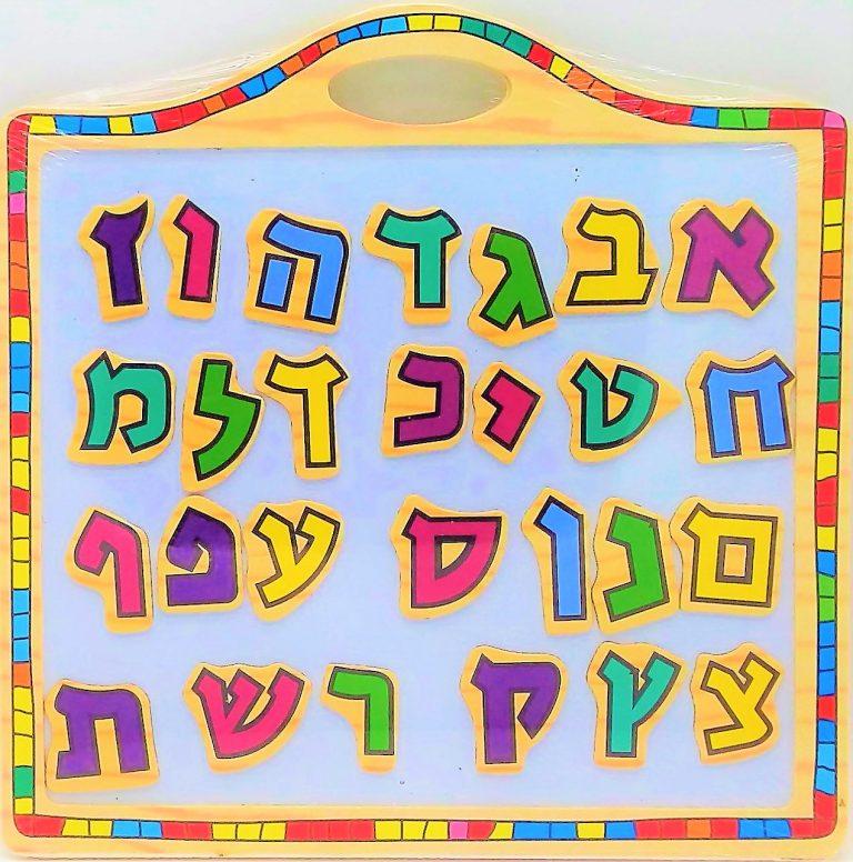 Jeu Aleph Beth Magnétique